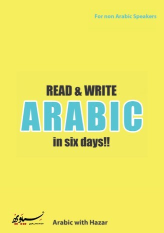 READ &WRITE ARABIC IN 6 DAYS