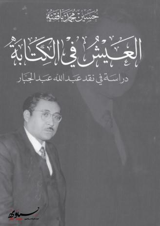 العيش في الكتابة دراسة في نقد عبدالله عبدالجبار