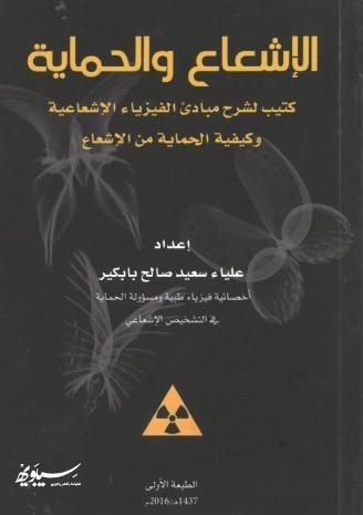 الإشعاع و الحماية كتيب لشرح مبادي الفيزياء الإشعاعية