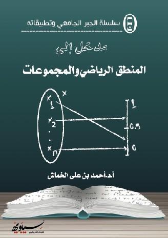 مدخل الى المنطق الرياضي والمجموعات  Introduction to Mathematical Logic and Set