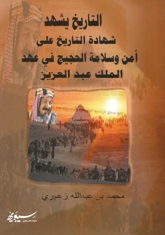 التاريخ يشهد شهادة التاريخ على أمن و سلامة الحجيج في عهد الملك عبدالعزيز