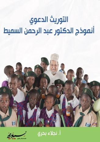 التوريث الدعوي انموذج د.عبدالرحمن السميط