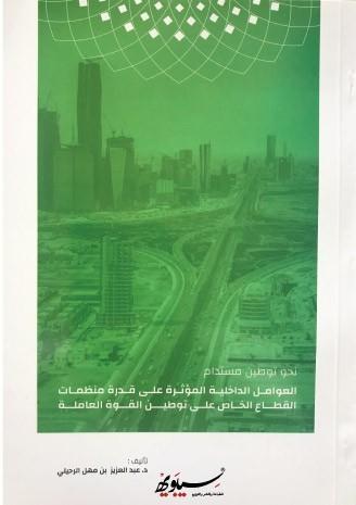 نحو توطين مستدام - العوامل الداخلية الموثرة على قدرة منظمات القطاع الخاص على توطين القوة العاملة