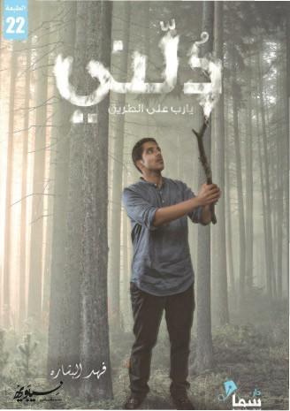 كتاب دلني يارب على الطريق pdf