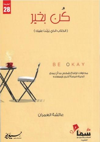 كن بخير Be Okay