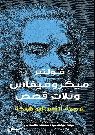 كتاب سيبويه
