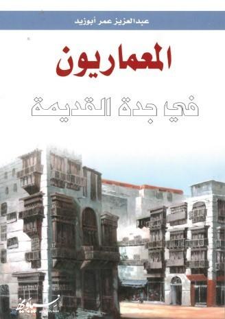 المعماريون في جدة القديمة