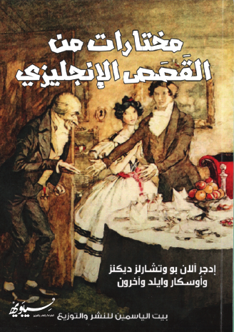 مختارات من القصص الانجليزية