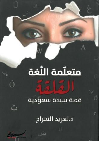 متعلمة اللغة القلقة : قصة سيدة سعودية