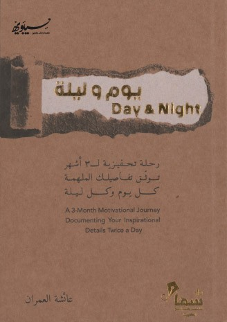 يوم وليلة Day & Night