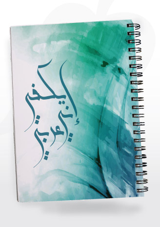 دفتر يكفي اني عربي