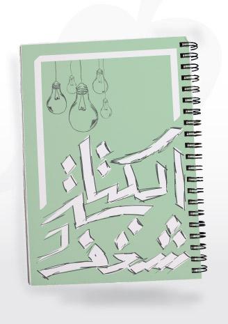 دفتر الكتابة شغف